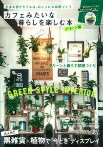 【楽天ブックスならいつでも送料無料】カフェみたいな暮らしを楽しむ本 グリーン編