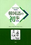 韓国語の初歩三訂版 [ 厳基珠 ]