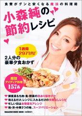 小森純の節約レシピ