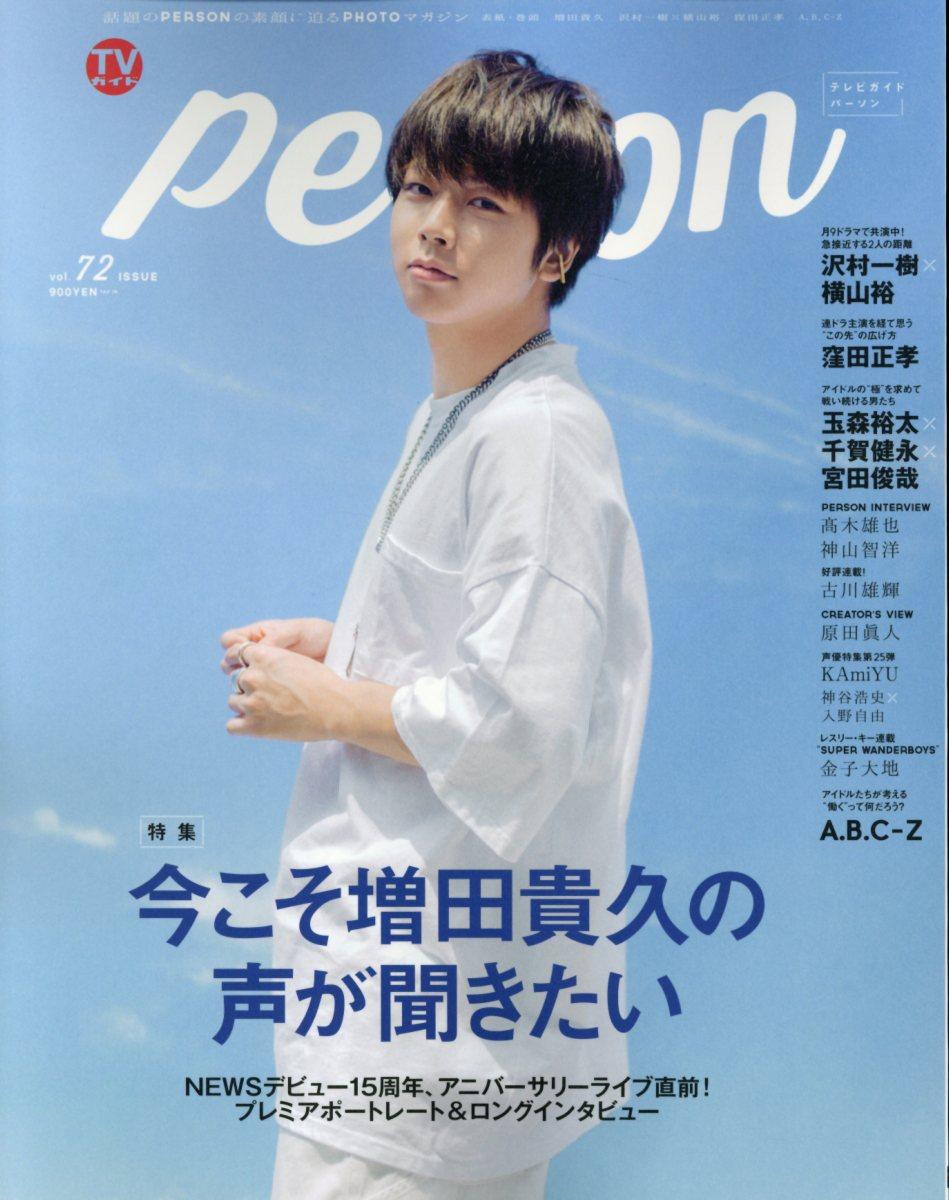 TVガイドPERSON(vol.72) 話題のPERSONの素顔に迫るPHOTOマガジン 特集:今こそ増田貴久の声が聞きたい (TOKYO NEWS MOOK)