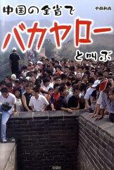 【送料無料】中国の全省でバカヤロ-と叫ぶ