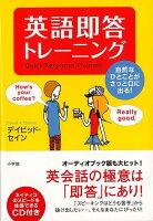 【バーゲン本】英語即答トレーニング CD付き