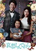 予約開始!7/2発売『哀愁しんでれら』Blu-ray&DVD