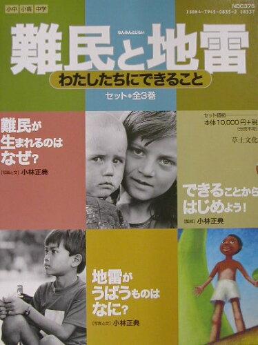 難民と地雷-わたしたちにできること [ 小林正典(1949-) ]