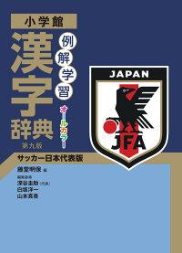 例解学習漢字辞典 第九版 サッカー日本代表版