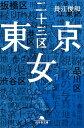 東京二十三区女 (幻冬舎文庫) [ 長江俊和 ]