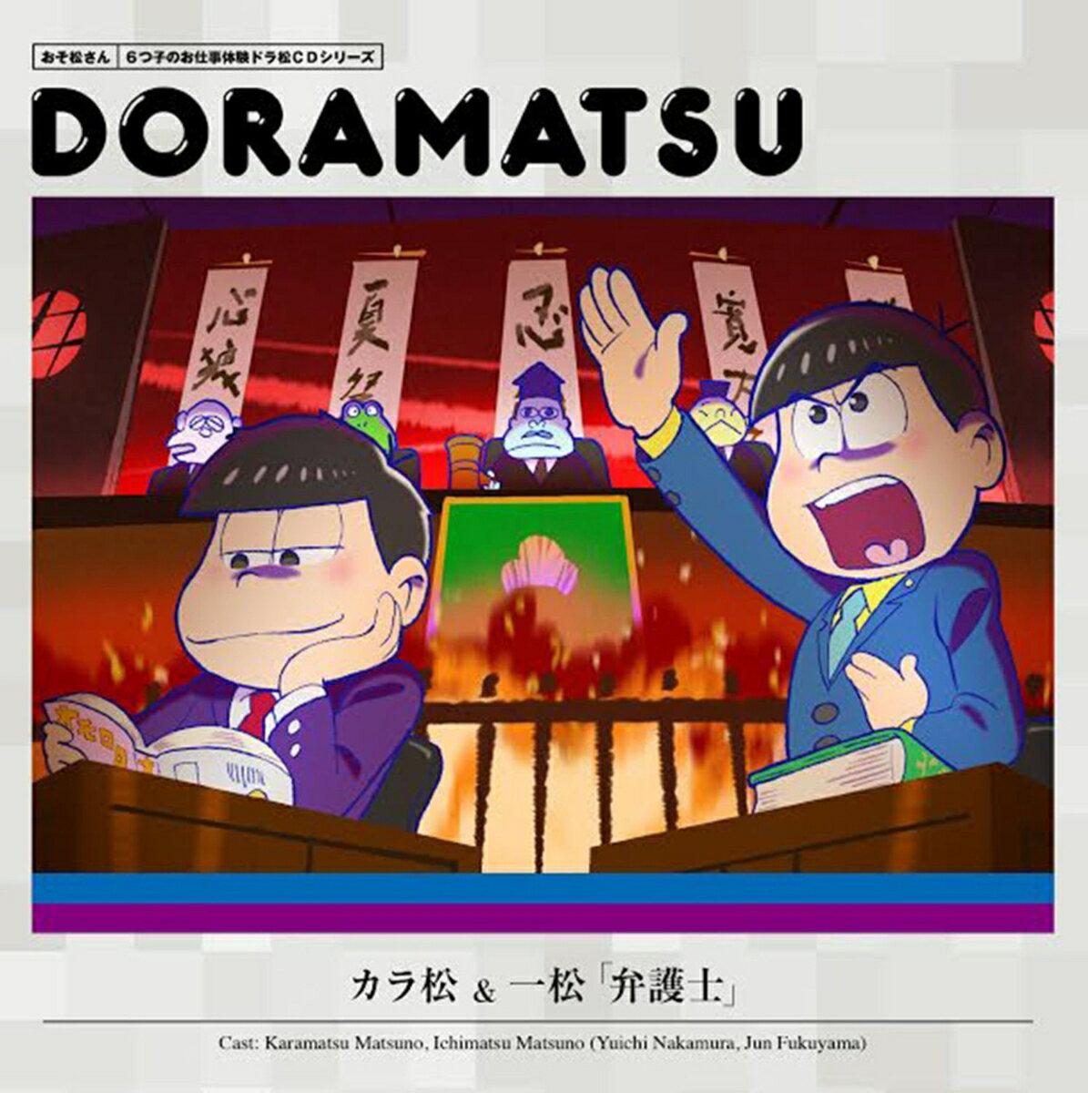 おそ松さん 6つ子のお仕事体験ドラ松CDシリーズ カラ松&一松『弁護士』画像