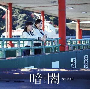 STU48「暗闇」予約はどこでするのがおすすめ!?