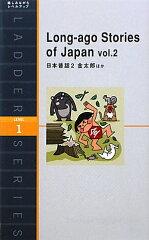 【送料無料】日本昔話(2)