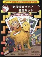 名探偵犬バディ特選セット(全3巻セット)