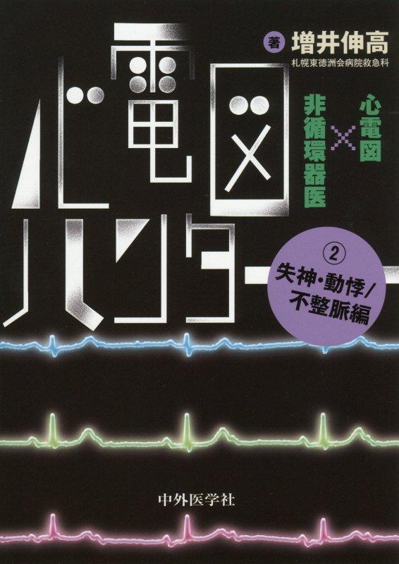 心電図ハンター(2) 心電図×非循環器医 失神・動悸/不整脈編 [ 増井伸高 ]