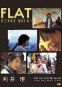 FLAT [ 向井理 ]