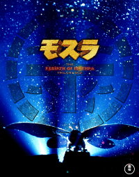 モスラ 3部作【Blu-ray】