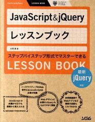 【送料無料】JavaScript&jQueryレッスンブック [ 大津真 ]