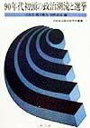 90年代初頭の政治潮流と選挙 (日本政治総合研究所叢書) [ 白鳥令 ]