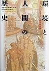 環境と人間の歴史 自然、文化、ヨーロッパの世界的拡張 [ デイヴィッド・アーノルド ]