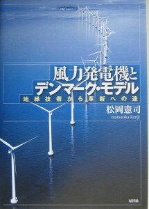 【送料無料】風力発電機とデンマ-ク・モデル