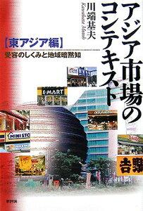 【送料無料】アジア市場のコンテキスト(東アジア編)