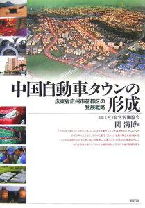 【送料無料】中国自動車タウンの形成
