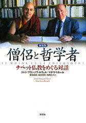【送料無料】僧侶と哲学者新装版
