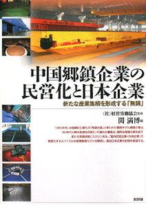 【送料無料】中国郷鎮企業の民営化と日本企業