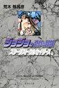 ジョジョの奇妙な冒険(11) スターダストクルセイダース 4 (集英社文庫) [ 荒木飛呂彦 ]