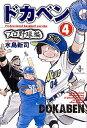 ドカベン プロ野球編(4) (秋田文庫) [ 水島新司 ]の商品画像