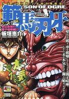アンコール出版 範馬刃牙 史上最強の親子喧嘩編5