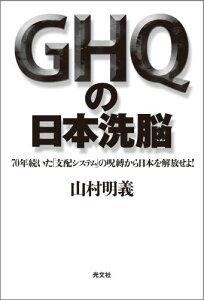 GHQの日本洗脳