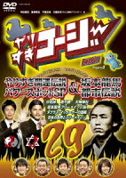 やりすぎコージー Project3 DVD 29 やりすぎ開運伝説 パワースポットSP&坂本龍馬 都市伝説
