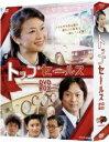 【送料無料】NHK土曜ドラマ トップセールス DVD-BOX [ 夏川結衣 ]