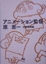 アニメーション監督原恵一