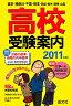 高校受験案内(2011年度用)
