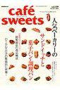 【楽天ブックスならいつでも送料無料】cafe´ sweets(vol.139)
