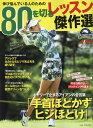 伸び悩んでいる人のための80を切るレッスン傑作選 ゴルフ上達のトリセツ (プレジデントムック ALBA TROSS-VIEW)
