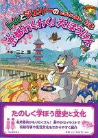 【バーゲン本】京都わくわく!大ぼうけんートムとジェリーのたびのえほん日本