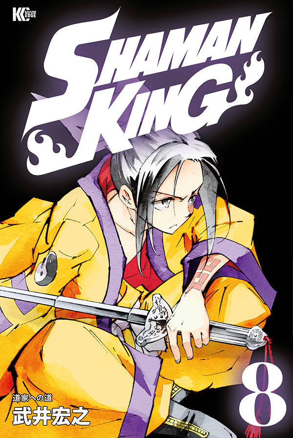 コミック, その他 SHAMAN KING8 KC