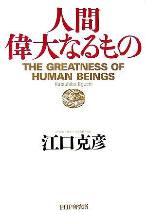 「人間偉大なるもの」の表紙