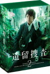 遺留捜査2 DVD-BOX [ 上川隆也 ]