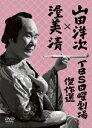 山田洋次×渥美清 TBS日曜劇場傑作選 4作品DVDボックス [ 渥美清 ]