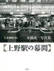 【送料無料】上野駅の幕間 [ 本橋成一 ]