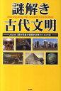 【送料無料】謎解き古代文明