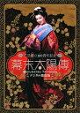 DVD『幕末太陽傳』