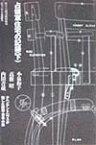 占領軍住宅の記録(下) デペンデントハウスが残した建築・家具・什器 (住まい学大系) [ 小泉和子 ]