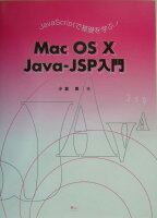 Mac OS 10 Java-JSP入門