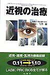 【送料無料】近視の治療