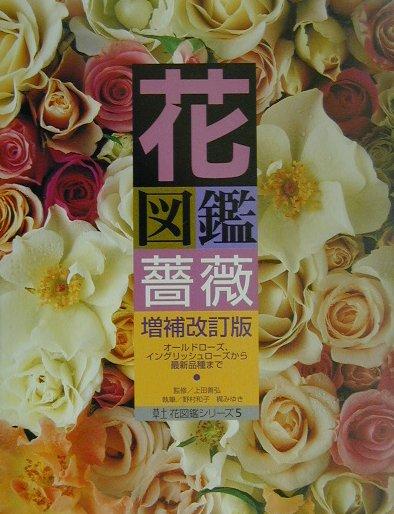 花図鑑(薔薇)増補改訂版 (草土花図鑑シリーズ) [ 野村和子 ]