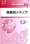 視聴覚メディア (メディア学大系) [ 近藤邦雄 ]