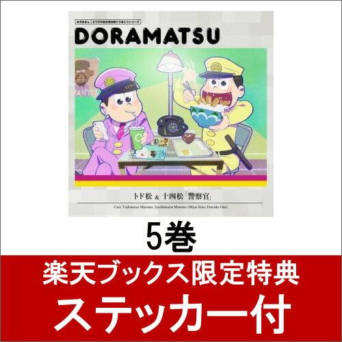 おそ松さん 6つ子のお仕事体験ドラ松CDシリーズ トド松&十四松『警察官』画像