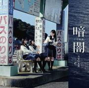 暗闇 (Type-C CD+DVD)